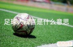 足球大四喜是什么意思?世界杯大四喜球员哪有些?